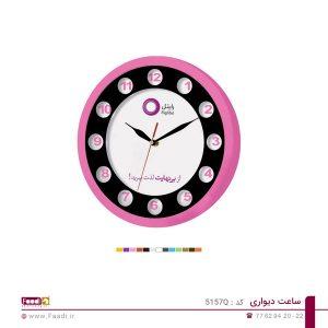 01 - ساعت دیواری تبلیغاتی کد 5157Q