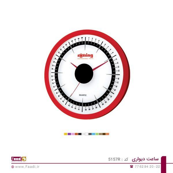01 - ساعت دیواری تبلیغاتی کد 5157R