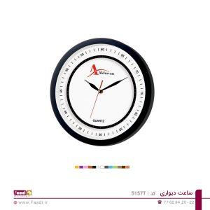 01 - ساعت دیواری تبلیغاتی کد 5157T