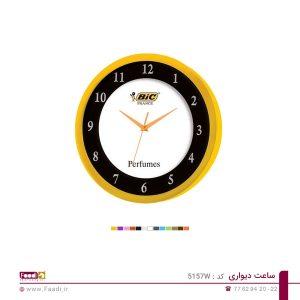 01 - ساعت دیواری تبلیغاتی کد 5157W