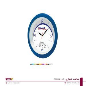 01 - ساعت دیواری تبلیغاتی کد 5163D