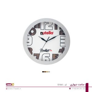 01 - ساعت دیواری تبلیغاتی کد 5164