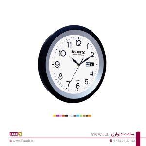 01 - ساعت دیواری تبلیغاتی کد 5167C