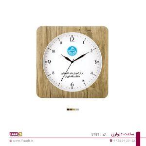 01 - ساعت دیواری تبلیغاتی کد 5181