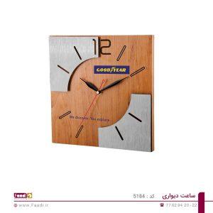 01 - ساعت دیواری تبلیغاتی کد 5184