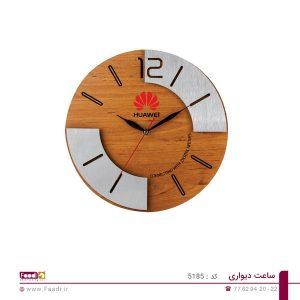01 - ساعت دیواری تبلیغاتی کد 5185