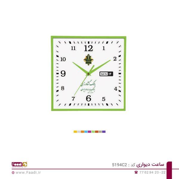01 - ساعت دیواری تبلیغاتی کد 5194C2