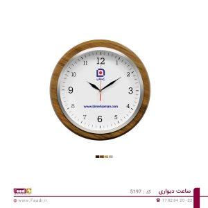 01 - ساعت دیواری تبلیغاتی کد 5197