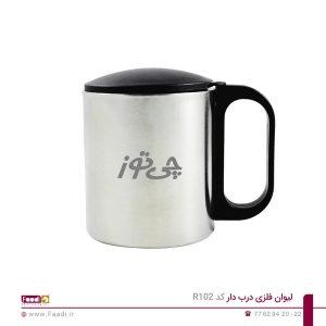 02 - لیوان فلزی درب دار کد R102