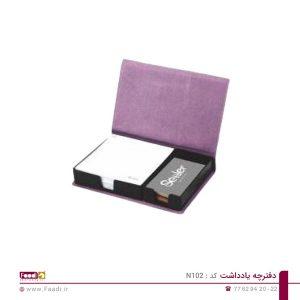 01 - دفترچه یادداشت تبلیغاتی کد N102