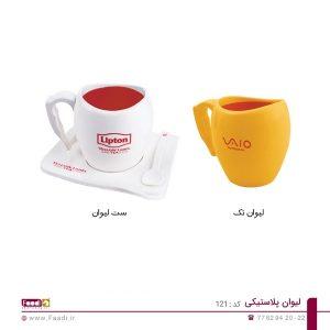 لیوان پلاستیکی تبلیغاتی کد 121