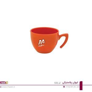 01 - لیوان پلاستیکی تبلیغاتی کد ۱۲۳