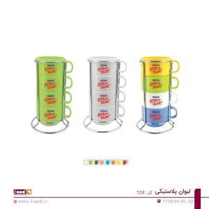 لیوان پلاستیکی تبلیغاتی کد 124A