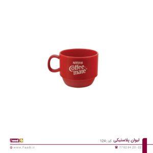 لیوان پلاستیکی تبلیغاتی کد 124C