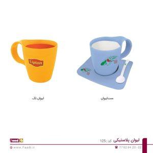 لیوان پلاستیکی تبلیغاتی کد 125