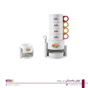 01 - لیوان پلاستیکی تبلیغاتی کد ۱۲۶