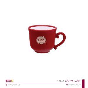 لیوان پلاستیکی تبلیغاتی کد 128