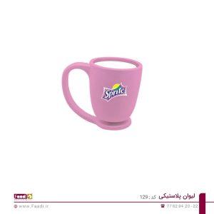 لیوان پلاستیکی تبلیغاتی کد 129