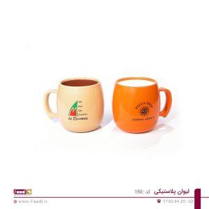 01 - لیوان پلاستیکی تبلیغاتی کد ۱۵۰
