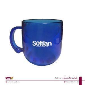 02 - لیوان پلاستیکی تبلیغاتی کد ۱۷۰