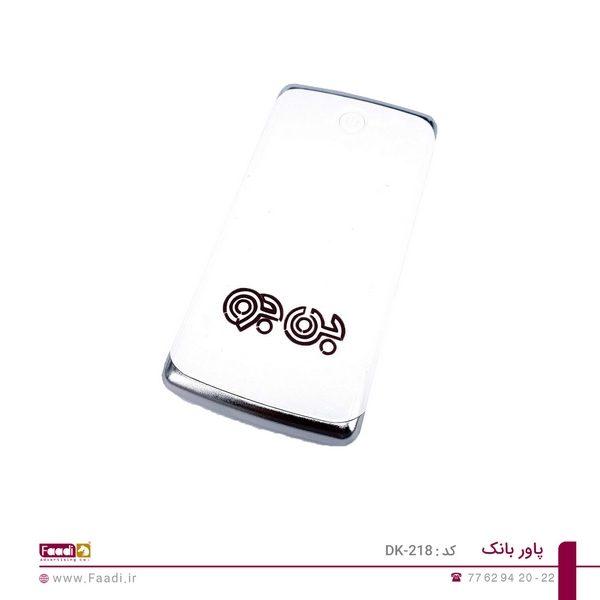 02 - پاور بانک تبلیغاتی DK218