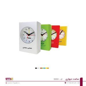 01 - ساعت رومیزی تبلیغاتی کد ۵۵۵۳