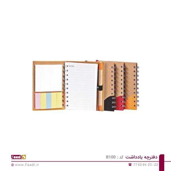 01 - دفترچه یادداشت تبلیغاتی کد B100