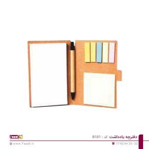 01 - دفترچه یادداشت تبلیغاتی کد B101
