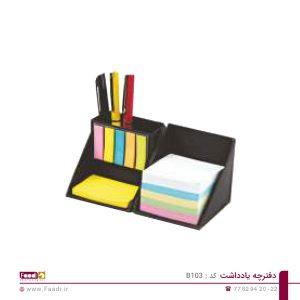 01 - دفترچه یادداشت تبلیغاتی کد B103