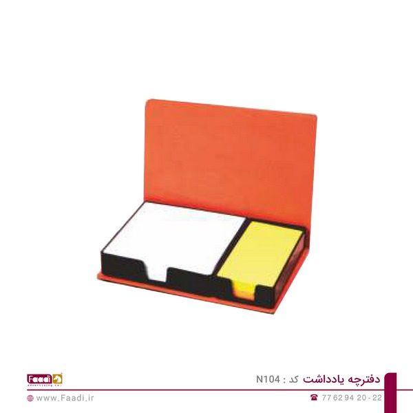 01 - دفترچه یادداشت تبلیغاتی کد N104