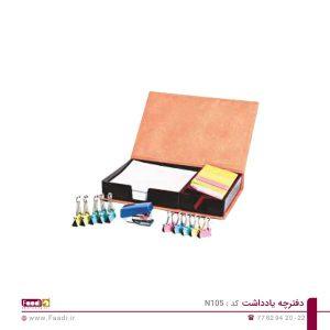 01 - دفترچه یادداشت تبلیغاتی کد N105