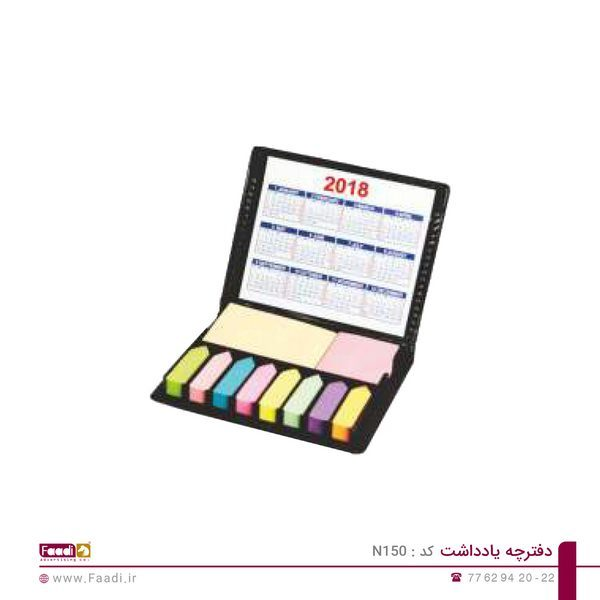 01 - دفترچه یادداشت تبلیغاتی کد N150