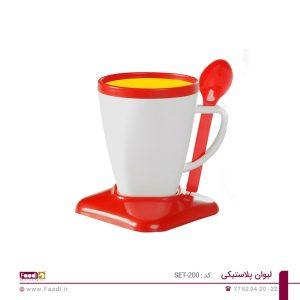 02 - لیوان پلاستیکی تبلیغاتی کد SET200