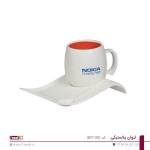 01 - لیوان پلاستیکی تبلیغاتی کد SET150