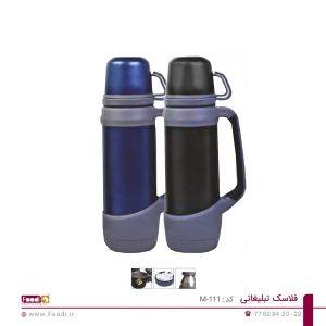 01 - فلاسک تبلیغاتی کد M-111
